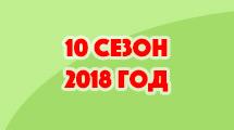 10 season